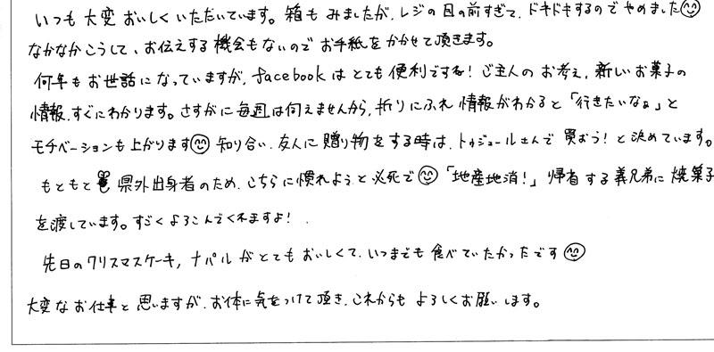 鳥取市30代女性