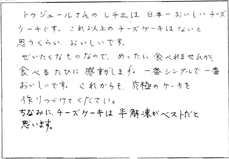 石田淳子様
